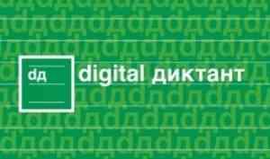 Пройди онлайн-тестирование и проверь свой уровень цифровой грамотности
