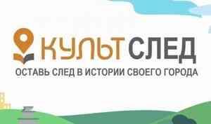 Жители Архангельска могут придумать новый арт-объект