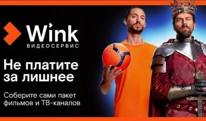 «Трансформер» в Wink: каждый может позволить себе идеальный тариф