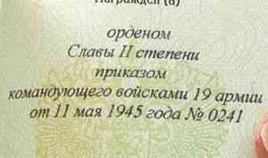 ВКотласе семье погибшего вгоды Великой Отечественной Василия Кузнецова вручили удостоверение Ордена Славы