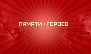 94 видеорассказа о героях Архангельской области пополнили виртуальную книгу истории Победы