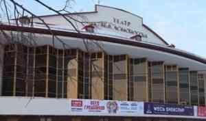 Архангельский театр драмы запускает «Коронавирусные чтения»