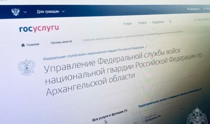 Центр лицензионно-разрешительной работы Управления Росгвардии по Архангельской области рекомендует гражданам использовать Интернет для получения государственных услуг