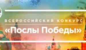 Студентка САФУ Полина Ярунова стала Послом Победы