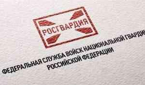 Управление Росгвардии по Архангельской области напоминает гражданам-владельцам оружия о правилах безопасности