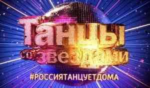 В социальных сетях набирает обороты флешмоб под хэштегом «Россия танцует дома»