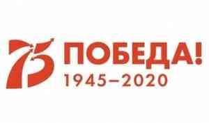 К 75-летию Победы в Вельске объявлен флешмоб фотографий «Чтобы помнили!»