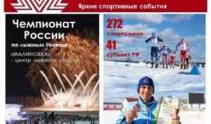 Спорт - норма жизни: 29 новых объектов, свыше 500 золотых медалей и более 2 000 событий с участием атлетов и физкультурников Поморья