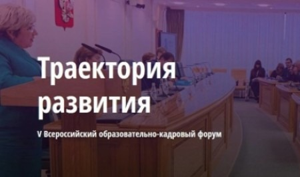 «Траектория развития»: представителей органов государственной власти и бизнеса приглашают к участию в форуме