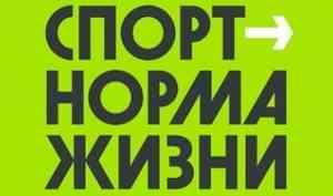 Спорт - норма жизни: конкурс видео домашних тренировок в Поморье выходит на финишную прямую