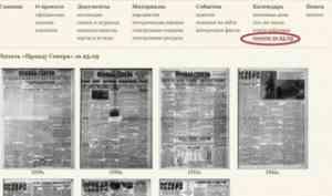 Библиотека «Русский Север» представила выпуски «Правды Севера» с 1929 по 1946 годы