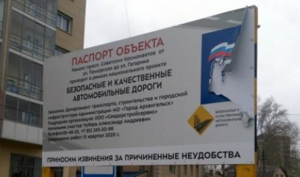 Логотип «ЕР» исчезнет с паспортов объектов ремонта в рамках БКАД в Архангельске
