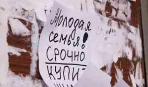Покупать, продавать или подождать? Риелтор из Архангельска — про рынок недвижимости в эпоху пандемии