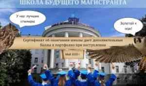 Завершилась работа Школы Будущего Магистранта
