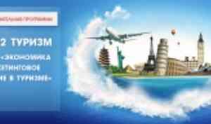 В САФУ готовят специалистов в сфере туризма и путешествий