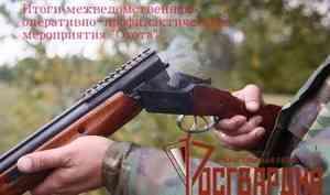 Об итогах проведения на территории Архангельской области оперативно-профилактического мероприятия «Охота»