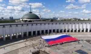 Создать онлайн-мозаику из флагов ко Дню России предлагает северянам Музей Победы