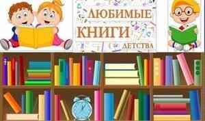 Накануне Международного дня защиты детей стартовала онлайн-акция «Росгвардия. Книги детства»