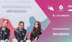 Участников конкурса «Лига вожатых» в 2020 году ждут новые номинации и испытания