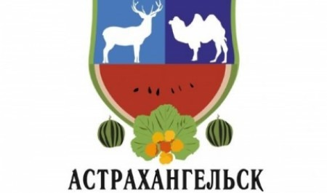 Задорные астраханцы представили герб и гимн Астрахангельска