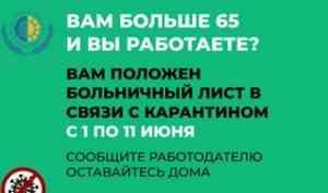 Работающим гражданам Архангельской области 65 лет старше дистанционно оформят больничные