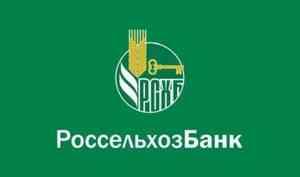 В Архангельском филиале Россельхозбанка снижены ставки по ипотечным кредитам