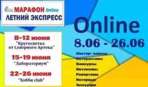 Юных северян приглашают присоединиться к онлайн-марафону «Летний экспресс»