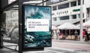 Жители Астрахани «объединились» с Архангельском. Смотрим герб и читаем гимн!