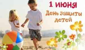 Поздравление Главы МО с Международным днем защиты детей