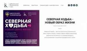 Жителей Поморья приглашают присоединиться к всероссийскому проекту «Северная ходьба»