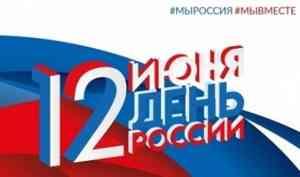 День России: Поморье присоединяется к праздничным мероприятиям
