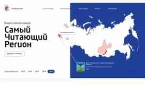 Книга объединяет: стартовал всероссийский конкурс «Самый читающий регион»