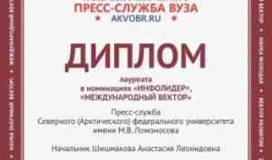 Пресс-служба САФУ стала победителем конкурса «Пресс-служба вуза РФ-2020»