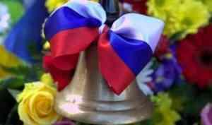 Последний звонок прозвучит онлайн для выпускников школ Поморья 5 июня