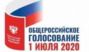 Общероссийское голосование: легко и безопасно