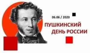 Добролюбовка приглашает всех на Пушкинский день