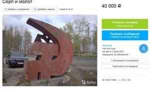 Пока выспали: северодвинец продаёт бетонный герб СССР