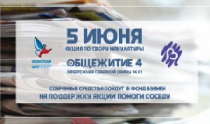 Завтра Волонтерский центр САФУ проводит акцию по сбору макулатуры