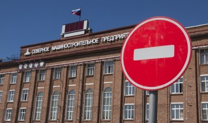 Северодвинск закроют на въезд и выезд с 6 июня