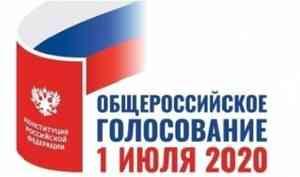 Архангельская область готовится к голосованию по поправкам в в Конституцию РФ
