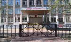 Сегодня для выпускников школ Архангельской области прозвучит последний звонок - онлайн