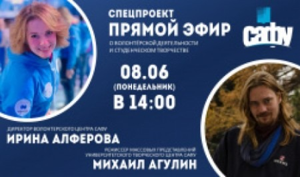 Ирина Алферова и Михаил Агулин расскажут о волонтерской деятельности и студенческом творчестве