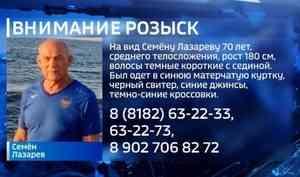 Без вести пропавшего Семёна Лазарева ищут полицейские Архангельска