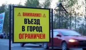 Северодвинск ограничен на въезд и выезд в связи со вспышкой коронавируса