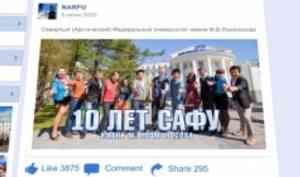 """Премьера юбилейного фильма """"10 лет САФУ"""""""