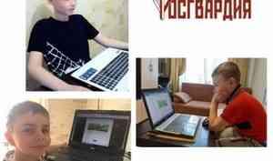 В Архангельске дети росгвардейцев в режиме онлайн проверяют знания правил личной безопасности