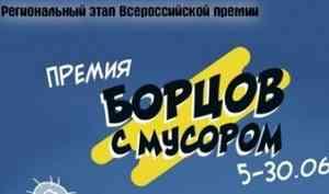 В Поморье стартовал региональный этап всероссийской премии борцов с мусором