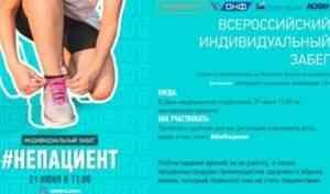 В День медработника по всей России пройдет индивидуальный забег #НеПациент в рамках акции #МЫВМЕСТЕ