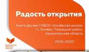 Подростки из Архангельской области написали книги о своей школьной жизни