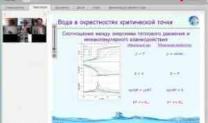 XI школа-конференция по сверхкритическим флюидным технологиям посвящена памяти Валерия Лунина